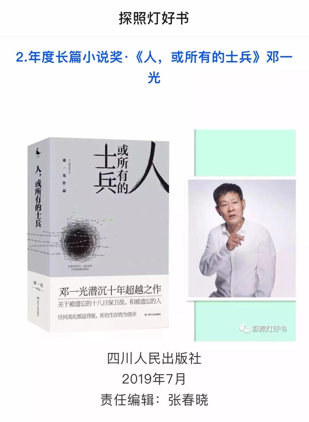 2019小说年度排行榜_2019小说红文畅销榜 言情小说排行榜