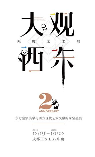匠心艺境 永致精品JEWELRIA周大福荟馆携王凯共庆2周年