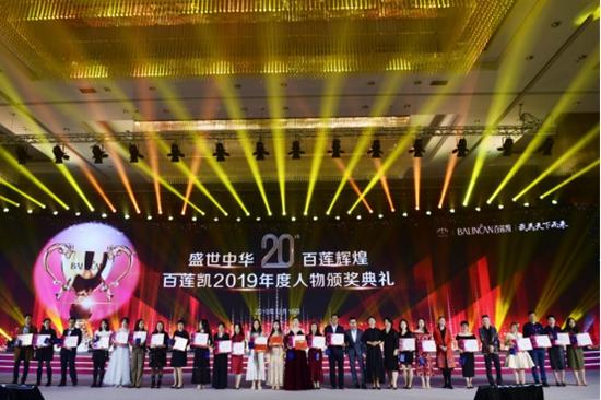 百莲凯20周年盛典暨百莲凯2019年度人物颁奖典礼圆满落幕