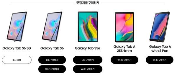 三星官网上线Galaxy Tab S6 5G版:配置强悍的全球首款5G平板