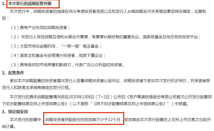 京沪高铁上市在即:初始战略配售比例50%
