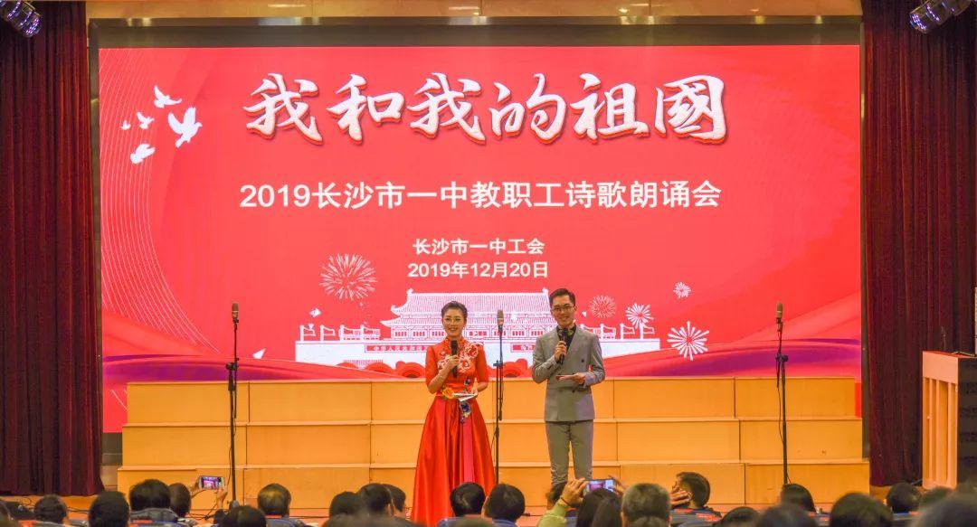 行走在声音里的情怀 长沙市一中2019教职工诗歌朗诵会