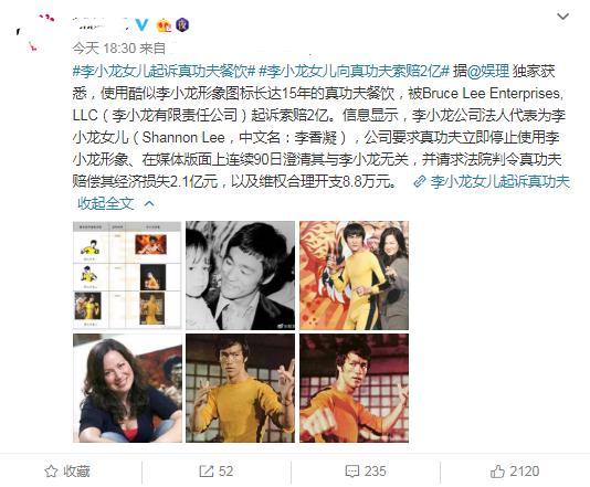 李小龙去世46年,女儿起诉真功夫索赔2.1亿,双方已纠缠达10年 作者: 来源:猫眼娱乐V