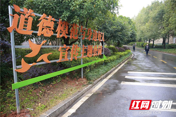 高新区打造衡阳市首个道德模范与身边好人宣传主题公园