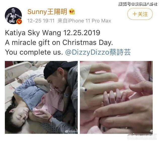 王阳明宣布当爸蔡诗芸已平安生产:奇迹般的圣诞节礼物