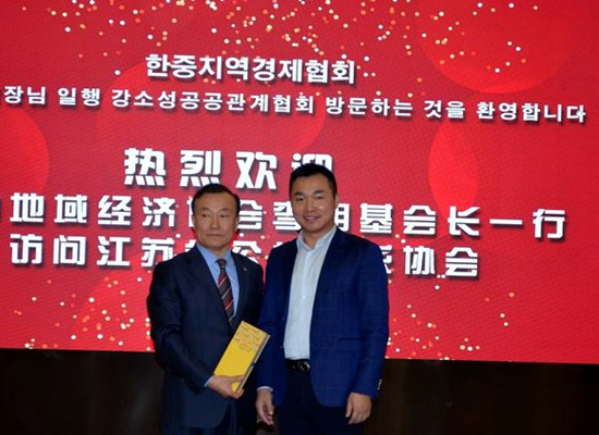 江苏省公共关系协会与韩中地域经济协会达成推动韩中交流合作意向