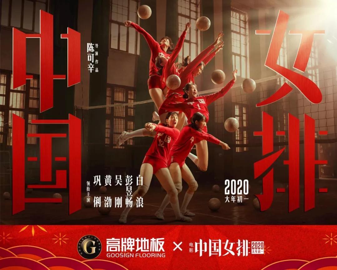 高牌地板成为《中国女排》电影联合推广品牌