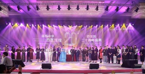 百莲凯20周年盛典暨百莲凯