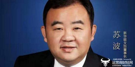 白素系列新华联董事长苏波协助调查系公司内部