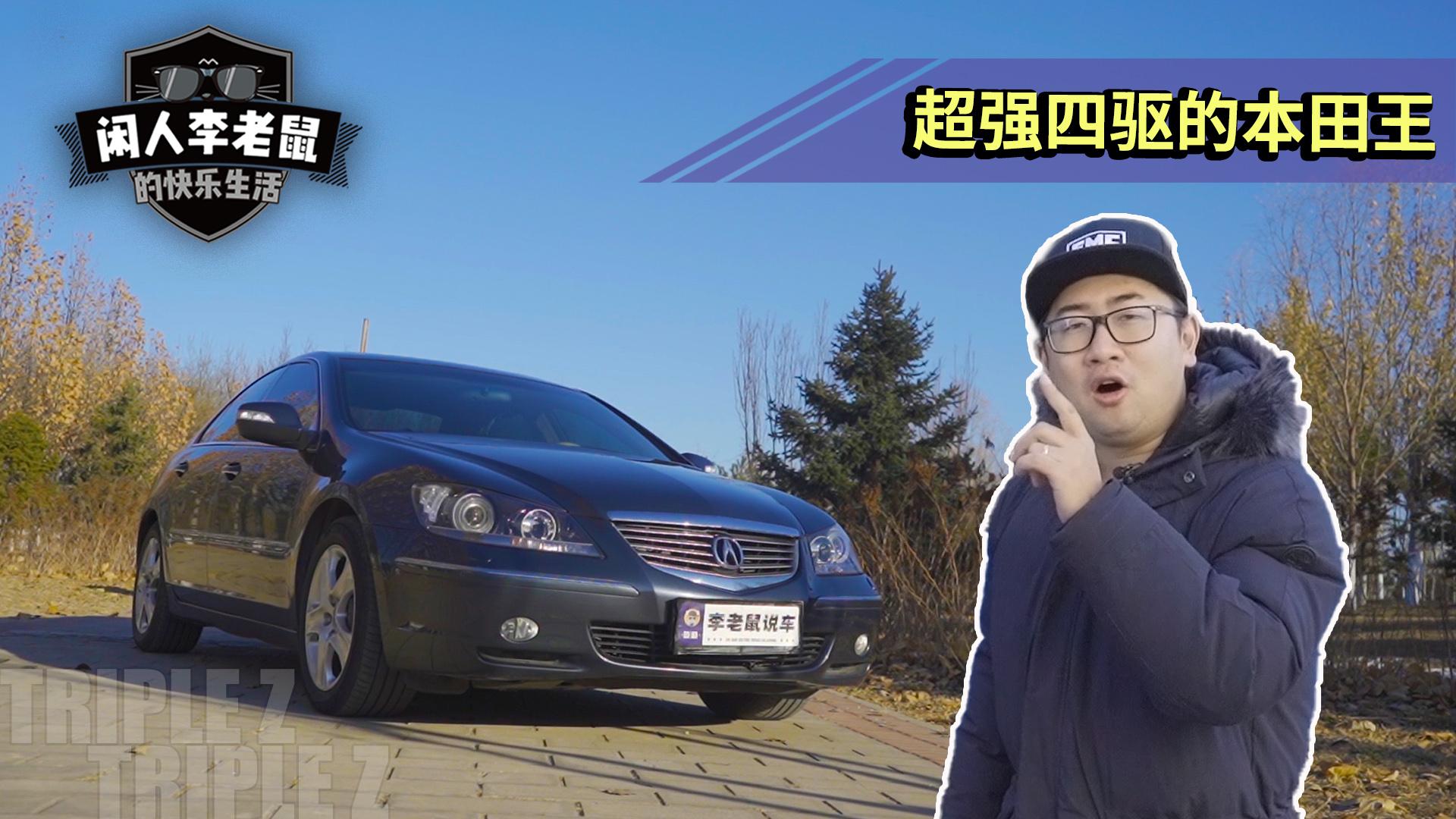 买本田的原始王一年赚三万?超级四驱3.5排量让鼠标爽