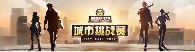 《荒野行动》城市挑战赛再度开启,快来参加这场冬日大作战吧!