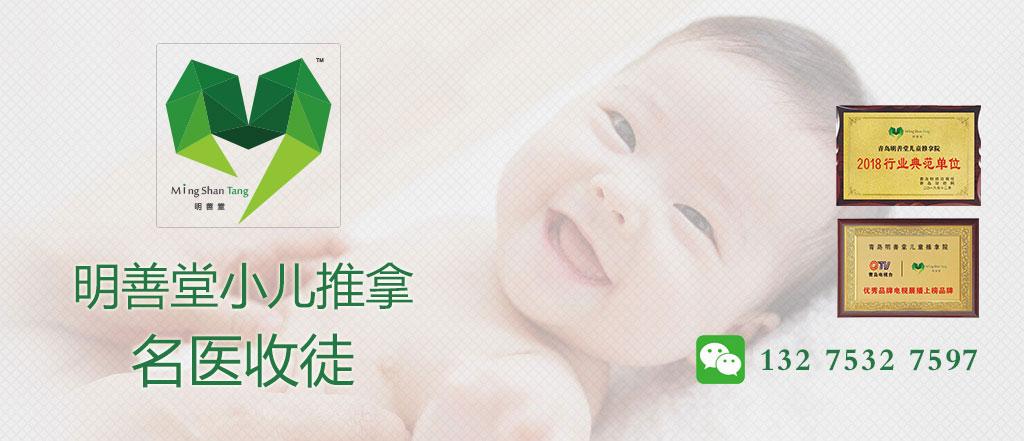 青岛小儿推拿培训试听课程:宝宝受寒引起的腹泻,如何调理?