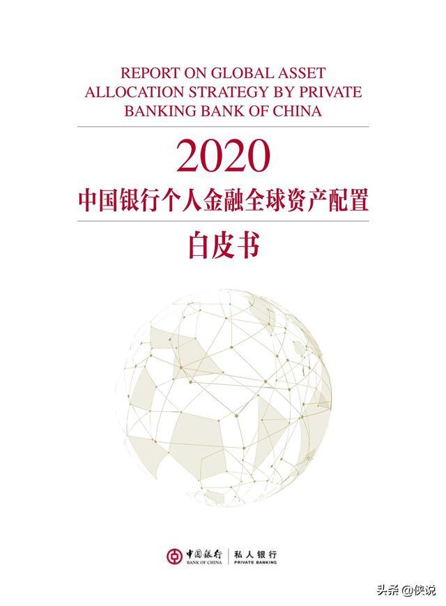 2020年个人金融全球资产配置白皮书「中国银行」