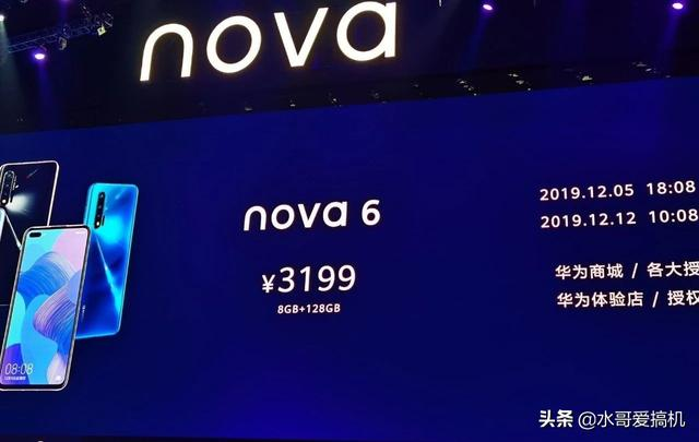 华为Nova6价格跳水500,荣耀V30过完年也一样?