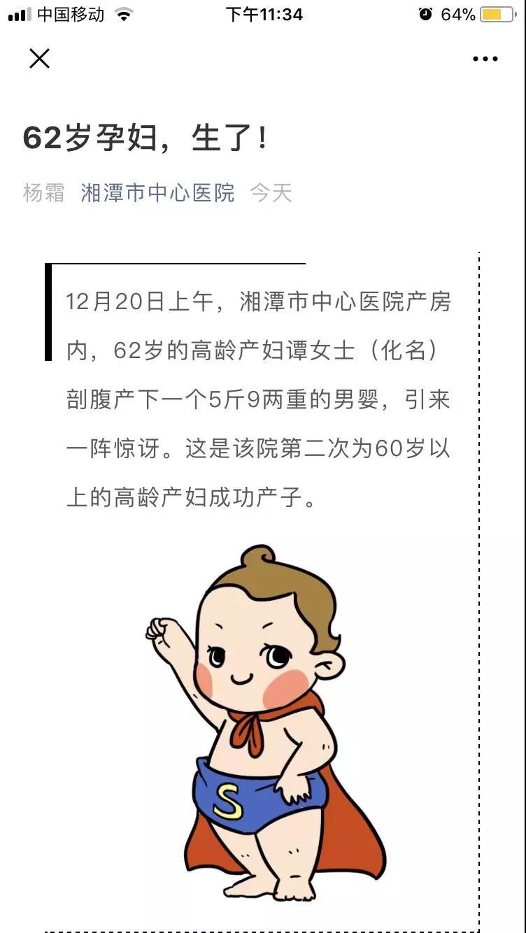 湖南62岁失独母亲产下一子:为受孕奔走四年,新生儿健康