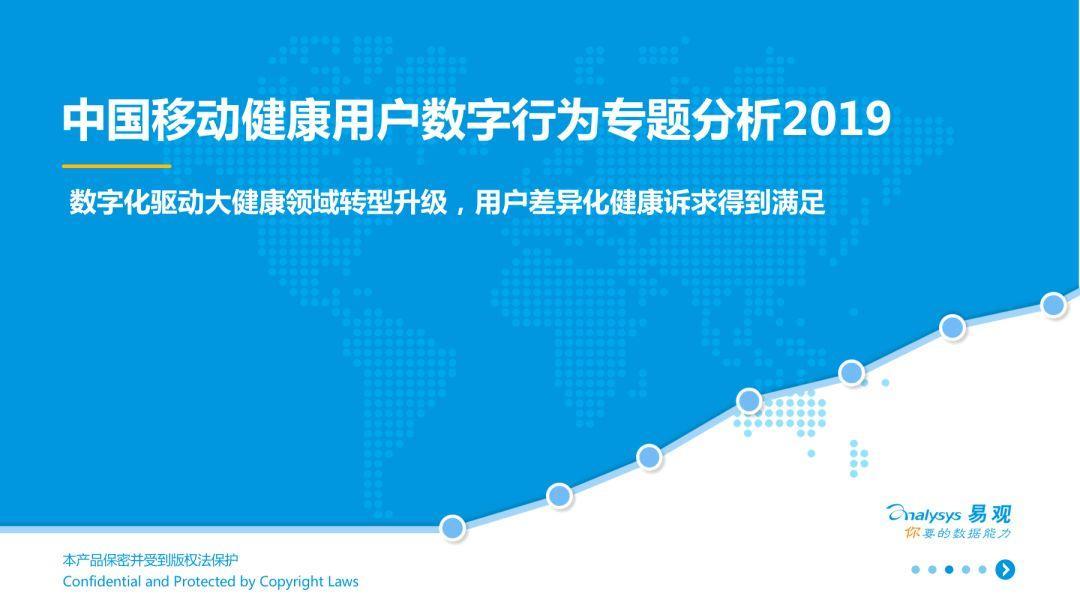 2019中国移动健康用户数字行为专题分析
