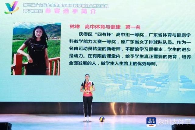 转载:厉害了!从排球运动员转型,这位深圳教师夺省教师能力大赛冠军