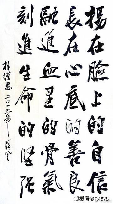 一生献给韩国历史唯一女总统,没想到朴槿惠的书法写的这么好看!_中国