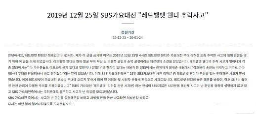 韩国网民青瓦台网站请愿,要求彻查Wendy坠台事故原因