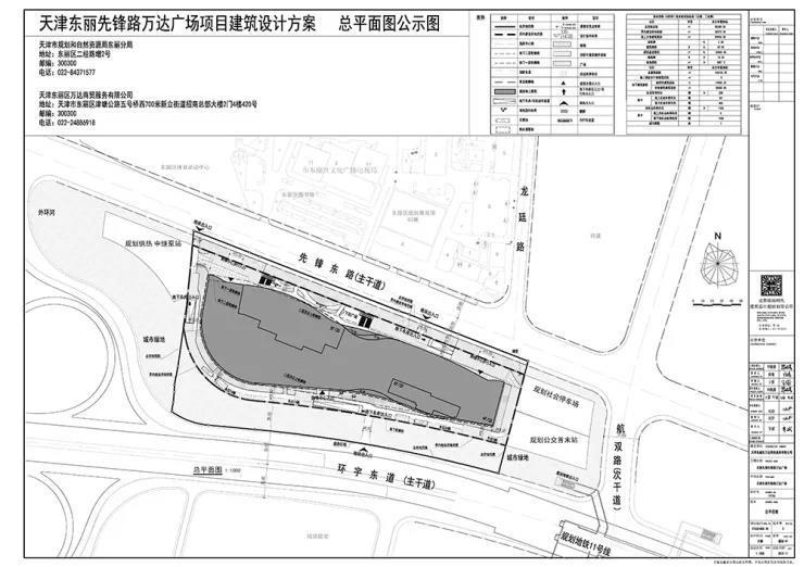 东丽区未来规划图