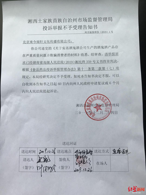 酒鬼酒被举报非法添加甜蜜素 湘西州市场监管局:不予受理