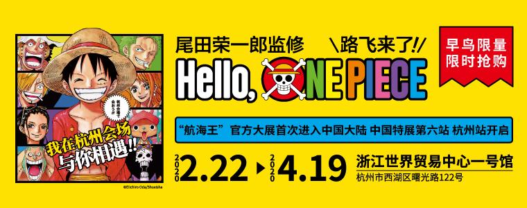 热血召唤!世界知名漫画《航海王》官方大展《Hello, ONE PIECE》杭州开展等你!