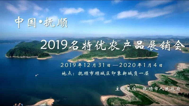 中国·抚顺(2019)名特优农产品展销会 即将开幕!