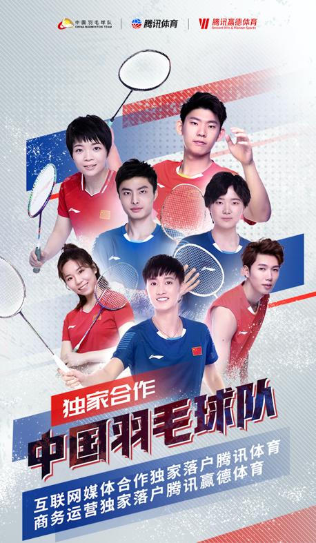 金牌战队+1!腾讯赢德体育获得中国羽毛球队独家商务运营权