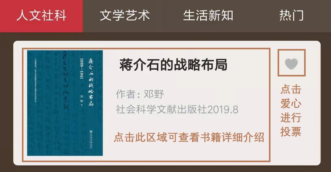 2019新京报大众阅读推荐榜投票开始,快来投票生成你的年度书单!