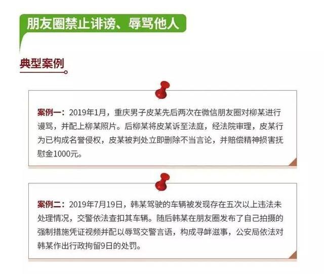 新蔡人,朋友圈发布以下内容将违法