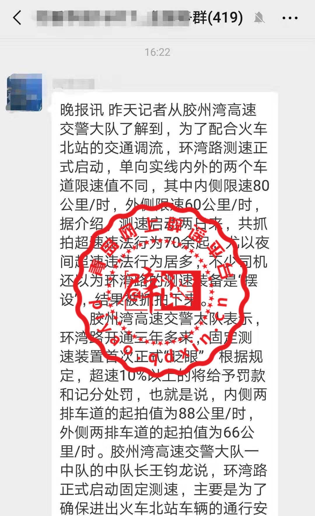 青岛网上辟谣平台披露2019年度典型网络谣言