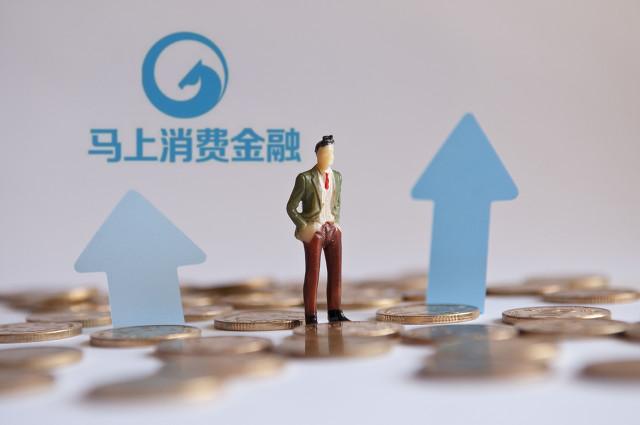 消费金融行业迎来变革马上金融中台战略加速落地