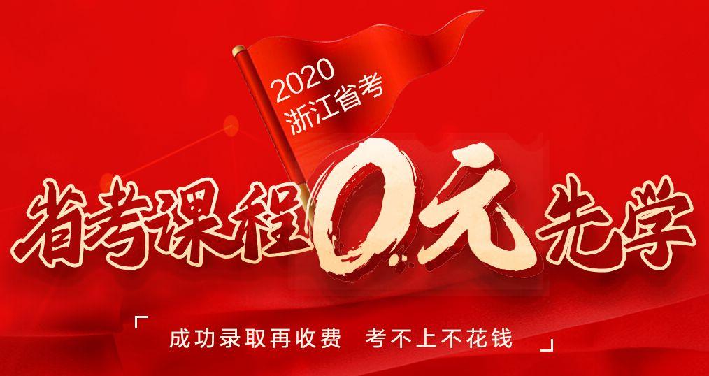 <b>2020浙江省考小幅扩招,竞争比例大幅增长</b>