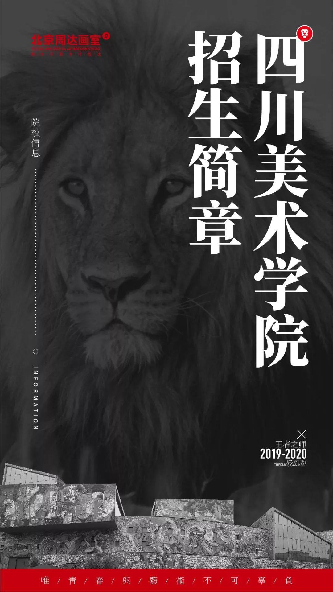【周达校考资讯】四川美术学院20