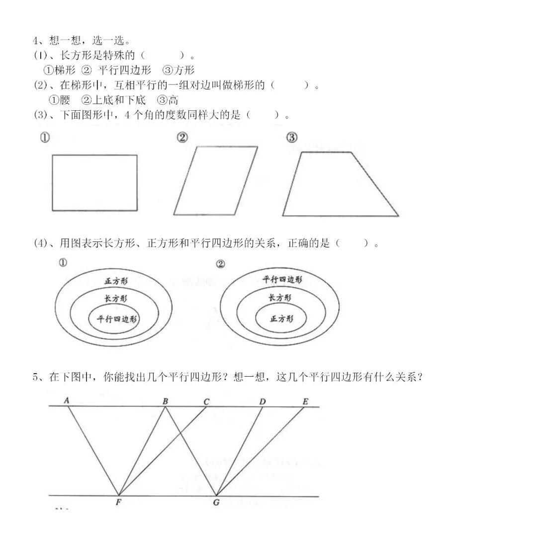 四年级上册平行四边形和梯形 整理和复习