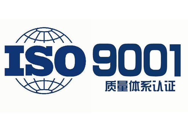 ISO9001认证怎么办理?有什么作用?