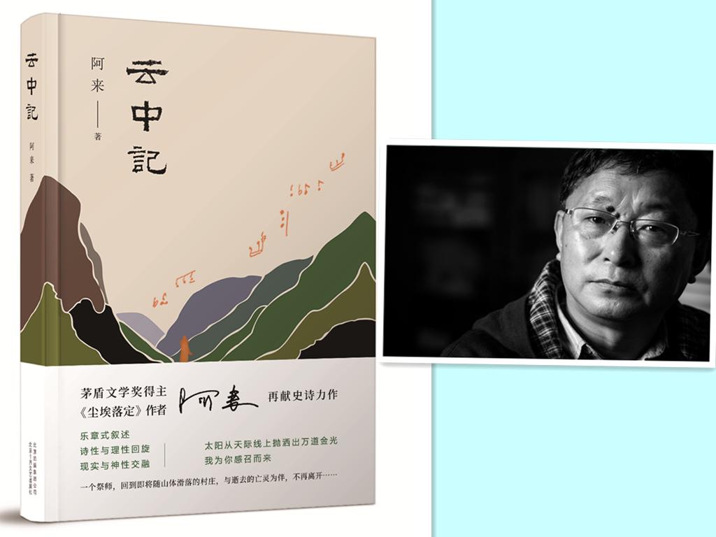 阅文•探照灯书评人图书奖2019年度十大好书颁奖盛典在京圆满举行