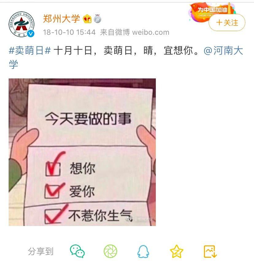 支付宝宣布:河南大学赢了-识物网 - 15NEWS.CN