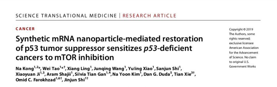 《科学》子刊:纳米技术助力恢复p53抑癌基因活性,成功延缓癌症发展!