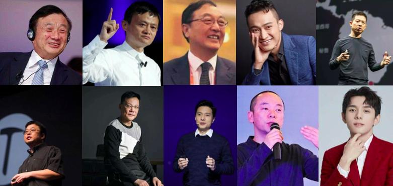 2019中国互联网哈哈榜之5:十大话题人物