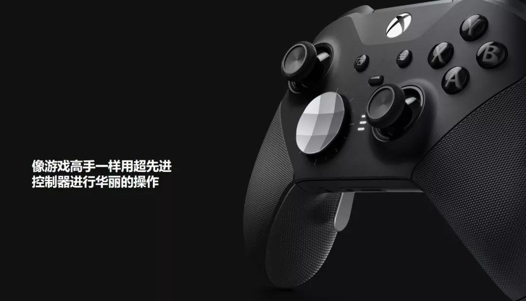 Xbox Elite II 无线控制器