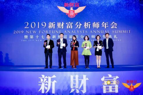 新财富中国财富管理年会在西安成功举办:把脉2020面向世界、投资中国