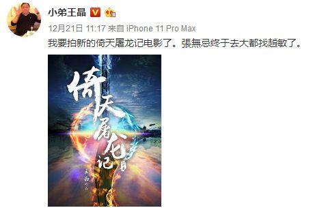 26年后王晶翻拍《倚天》,古天乐林峯演张无忌父子,金毛狮王是他