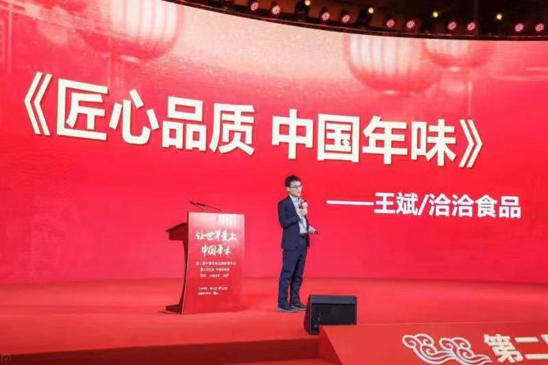 """洽洽食品获""""中国十大年味品牌"""",将拓展年味文化"""