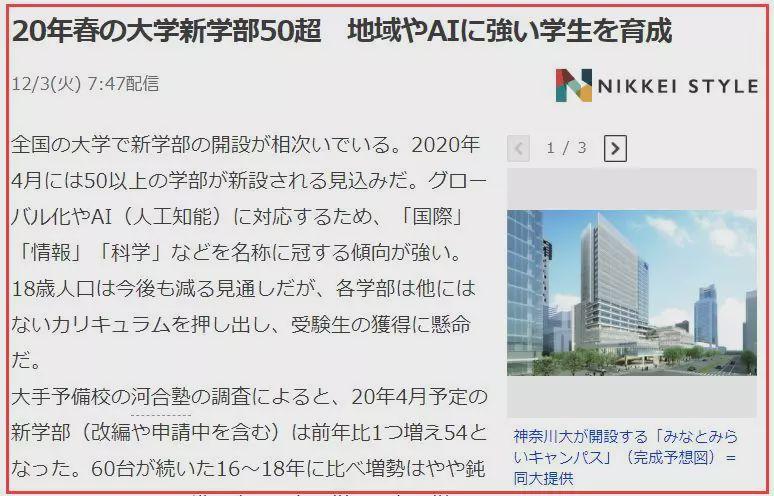 2020年4月,日本大学预计新设50多个学部!