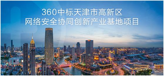 旧网360中标天津网络安全项目 助力安