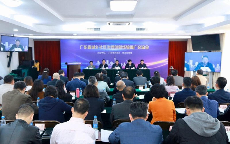 """10个项目获评""""2018年度广东省城乡社区治理十大创新经验"""""""