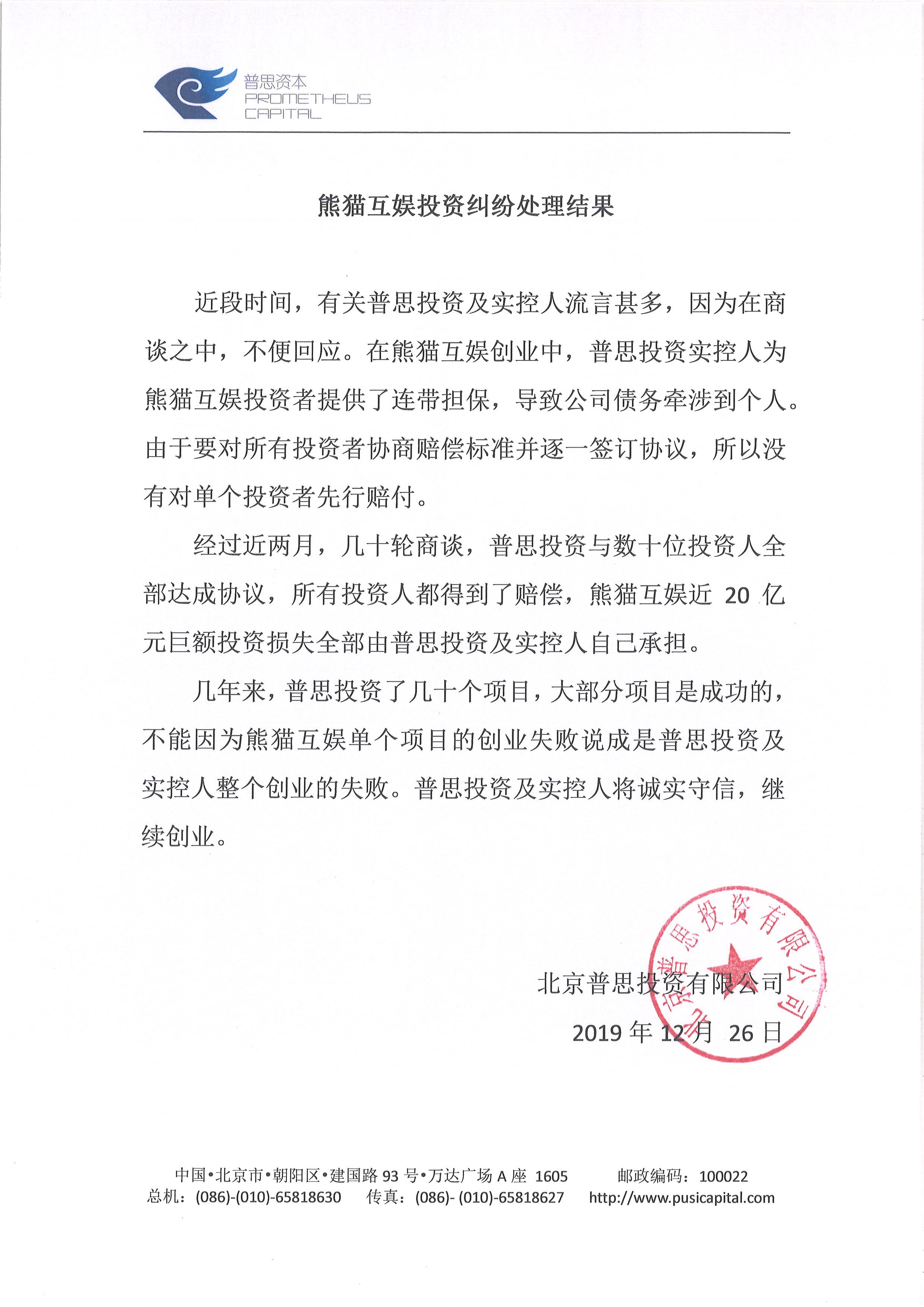 普思資本:普思投資及實控人承擔熊貓互娛近20億投資損失