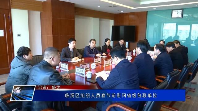 临渭区组织人员春节前慰问省级包