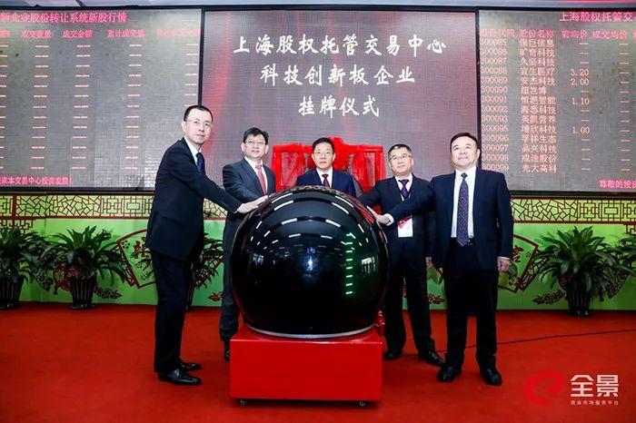 """上海股交中间科技创新板""""四周岁"""" 对接上交所科创板再添新举措"""